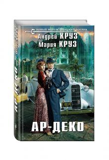 Круз А., Круз М. - Ар-Деко обложка книги