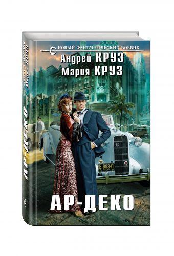 Ар-Деко Круз А., Круз М.