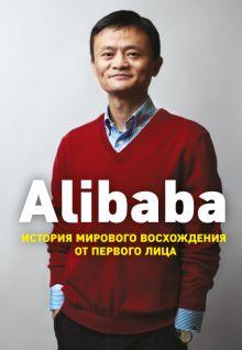 Обложка Alibaba. История мирового восхождения Дункан Кларк