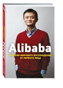 Кларк Д. - Alibaba. История мирового восхождения от первого лица обложка книги