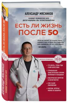 Мясников А.Л. - Есть ли жизнь после 50 обложка книги