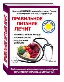 Правильное питание лечит: кишечник и желудок, сердце, суставы и связки, предупреждает деменцию