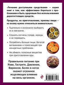 Обложка сзади Правильное питание лечит: кишечник и желудок, сердце, суставы и связки, предупреждает деменцию Кибардин Г.М.