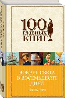 Вокруг света в восемьдесят дней обложка книги