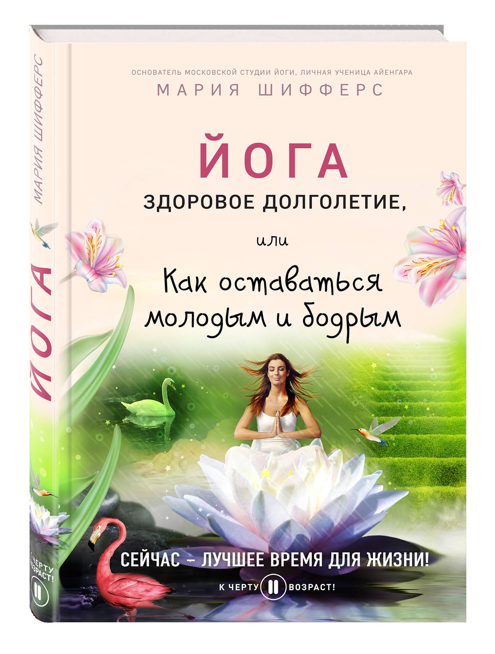 Йога: здоровое долголетие, или Как оставаться молодым и бодрым ( Шифферс М.Е.  )