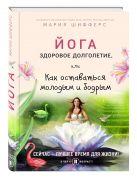 Шифферс М.Е. - Йога: здоровое долголетие, или Как оставаться молодым и бодрым' обложка книги