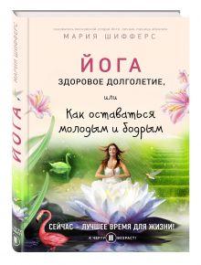 Шифферс М.Е. - Йога: здоровое долголетие, или Как оставаться молодым и бодрым обложка книги