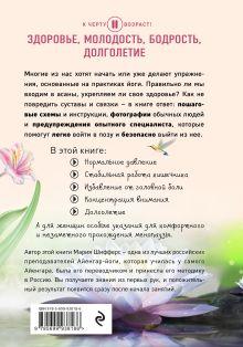 Обложка сзади Йога: здоровое долголетие, или Как оставаться молодым и бодрым Шифферс М.Е.
