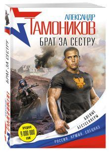 Тамоников А.А. - Брат за сестру обложка книги