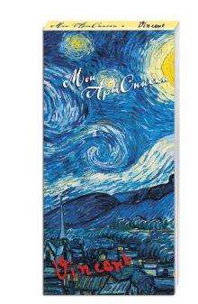 - Мои АртСписки. Ван Гог. Звёздная ночь (блокнот для записи списков дел и покупок) обложка книги