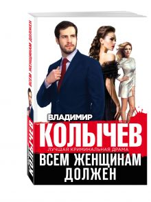 Колычев В.Г. - Всем женщинам должен обложка книги