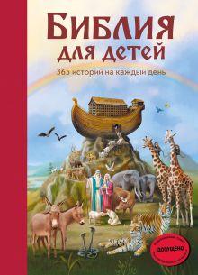 Библия для детей. 365 историй на каждый день (с грифом РПЦ)