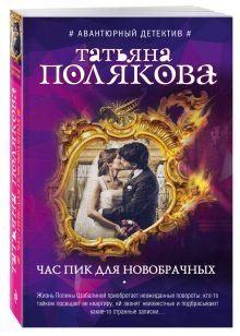 Полякова Т.В. - Час пик для новобрачных обложка книги