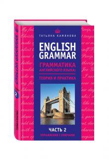 Камянова Т.Г. - English Grammar. Грамматика английского языка: теория и практика. Часть II. Упражнения с ключами обложка книги