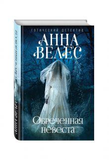 Обреченная невеста обложка книги