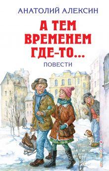 Обложка А тем временем где-то... Повести Анатолий Алексин