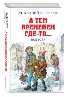 Алексин А.Г. - А тем временем где-то... Повести обложка книги
