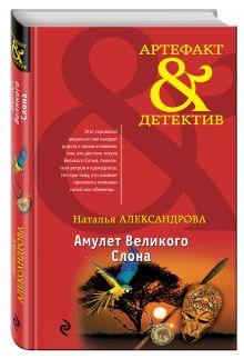 Александрова Н.Н. - Амулет Великого Слона обложка книги