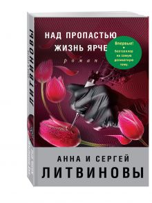 Над пропастью жизнь ярче обложка книги