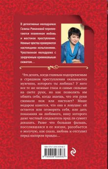 Обложка сзади Изменница поневоле Галина Романова