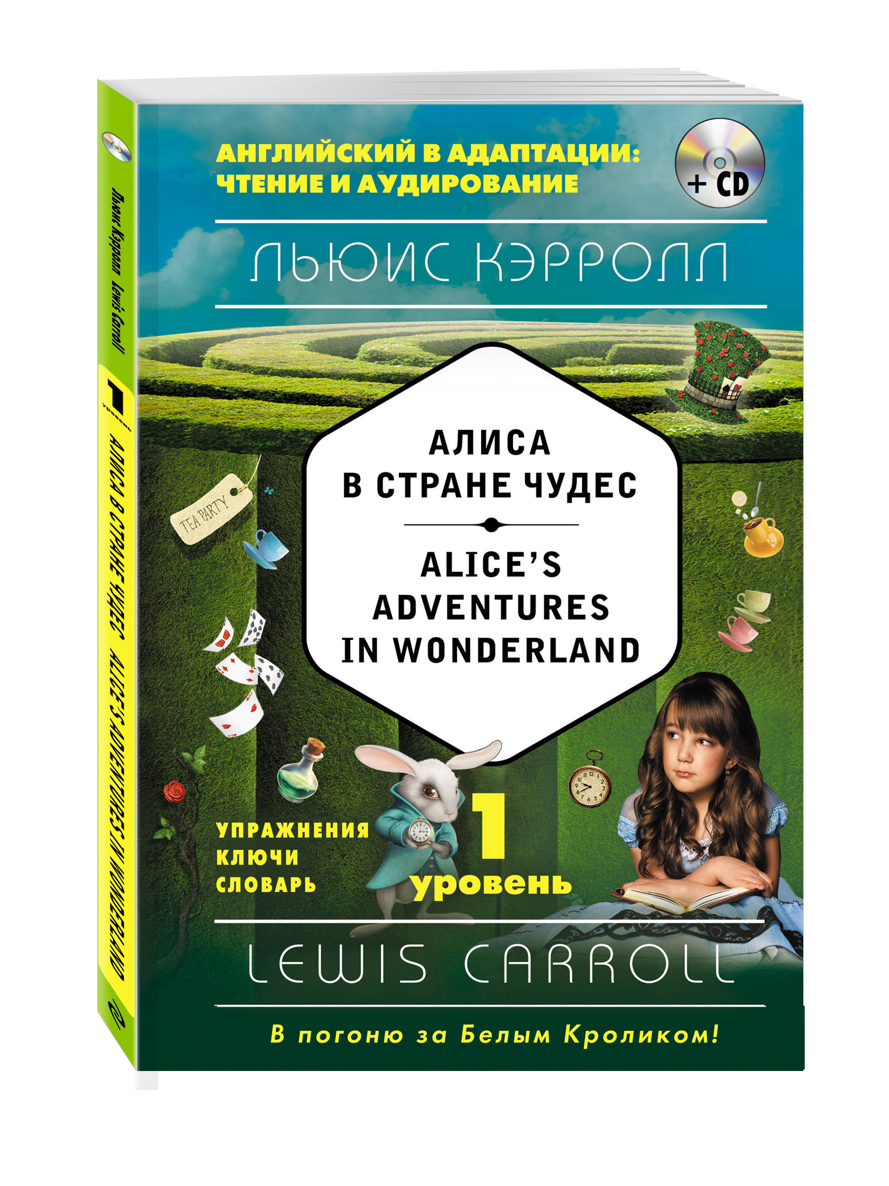 Кэрролл Л. Алиса в Стране чудес = Alice's Adventures in Wonderland (+CD). 1-й уровень alice s adventures in wonderland уровень 1 cd