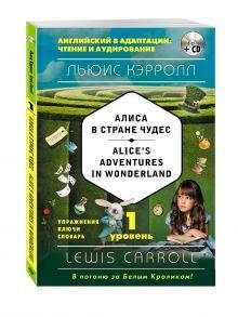 Алиса в Стране чудес = Alice's Adventures in Wonderland (+CD). 1-й уровень обложка книги