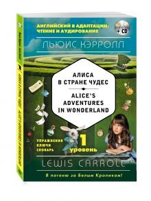 Алиса в Стране чудес = Alice's Adventures in Wonderland (+CD). 1-й уровень