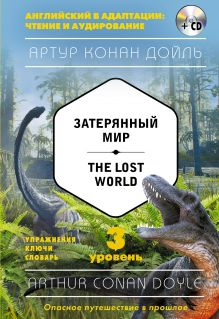 Затерянный мир = The Lost World (+компакт-диск MP3). 3-й уровень
