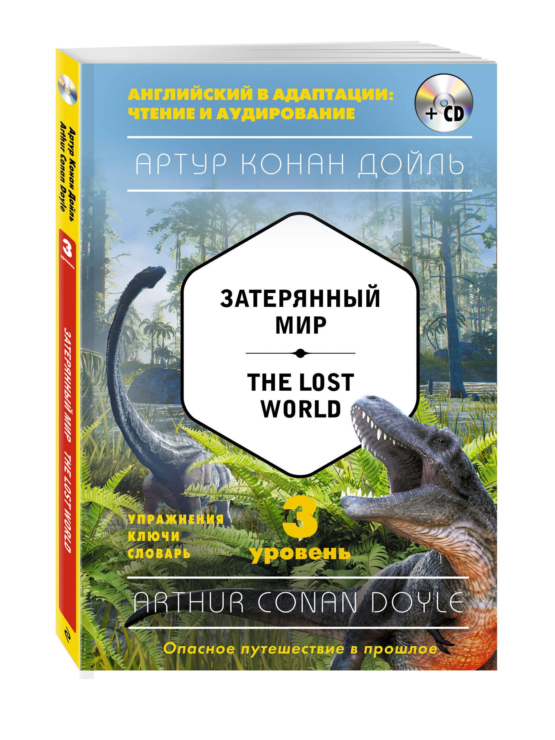 Дойл А. Затерянный мир = The Lost World (+CD). 3-й уровень leaving microsoft to change the world level 3 cd
