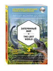 Дойл А. - Затерянный мир = The Lost World (+CD). 3-й уровень обложка книги