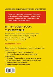 Обложка сзади Затерянный мир = The Lost World (+компакт-диск MP3). 3-й уровень Артур Конан Дойль