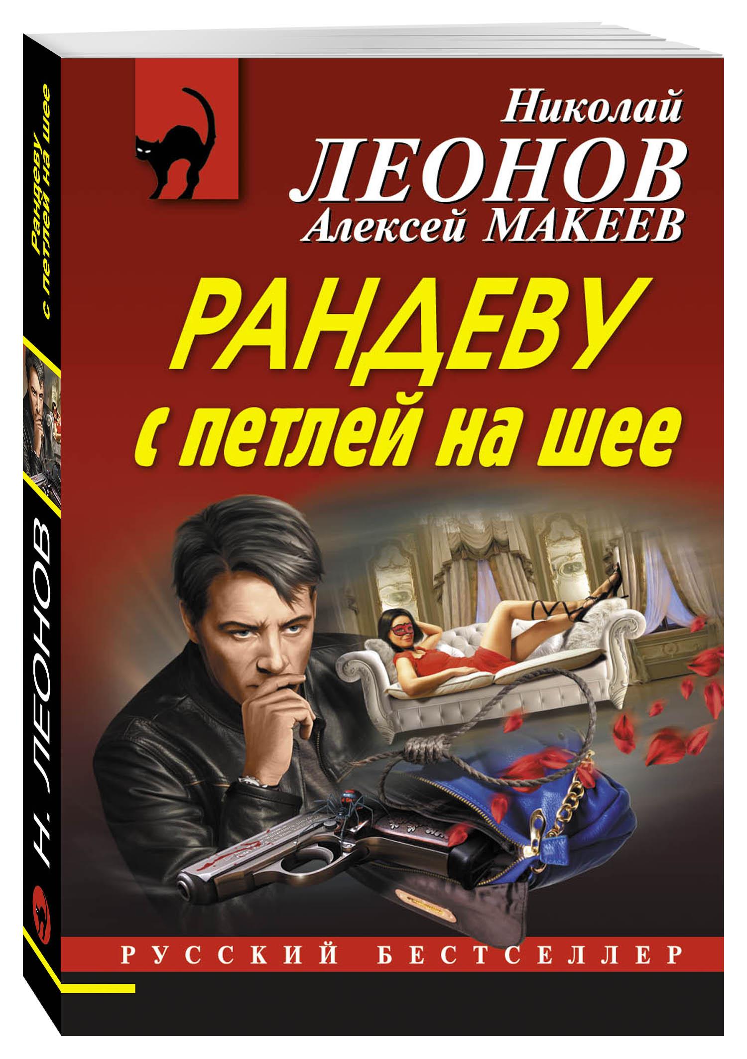 Леонов Н.И., Макеев А.В. Рандеву с петлей на шее алексей макеев коктейль на крови
