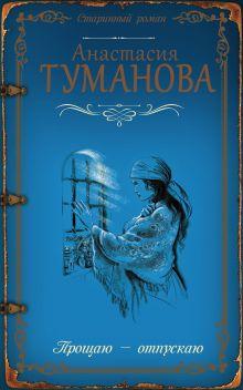Обложка Прощаю — отпускаю Анастасия Туманова