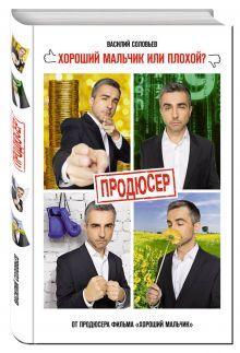 Соловьев В.А. - Продюсер обложка книги
