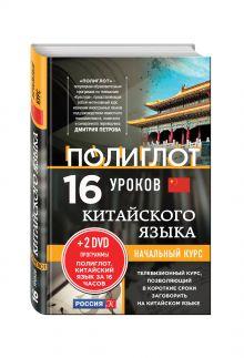 - 16 уроков Китайского языка. Начальный курс + 2 DVD Китайский язык за 16 часов обложка книги