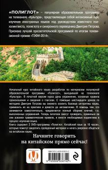 Обложка сзади 16 уроков Китайского языка. Начальный курс + 2 DVD