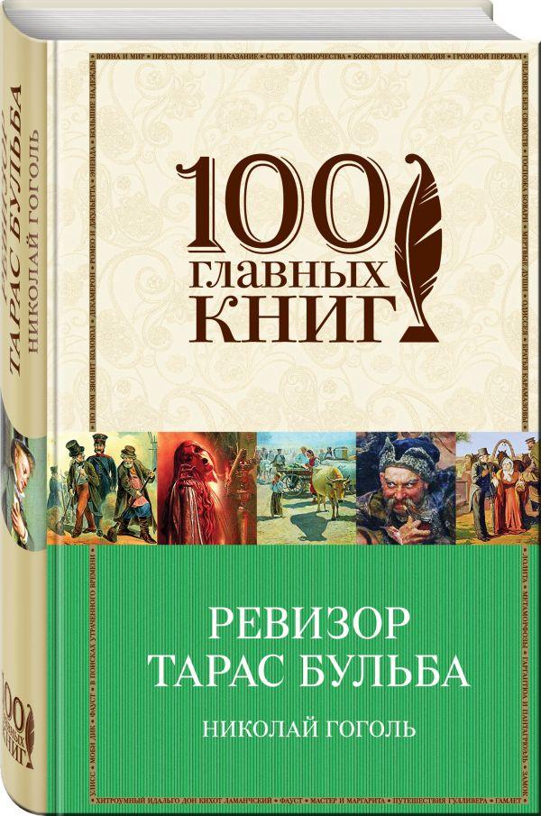 Ревизор. Тарас Бульба Гоголь Н.В.