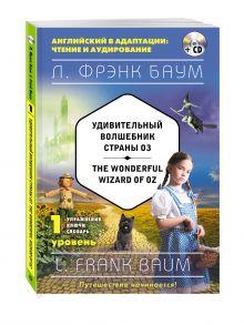 Удивительный волшебник Страны Оз = The Wonderful Wizard of Oz (+CD). 1-й уровень обложка книги