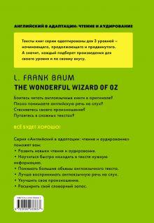 Обложка сзади Удивительный волшебник Страны Оз = The Wonderful Wizard of Oz (+компакт-диск MP3). 1-й уровень Фрэнк Баум