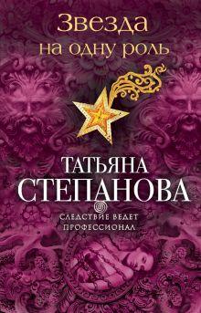 Обложка Звезда на одну роль Татьяна Степанова