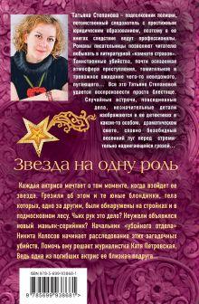 Обложка сзади Звезда на одну роль Татьяна Степанова
