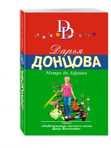 Донцова Д.А. - Метро до Африки обложка книги