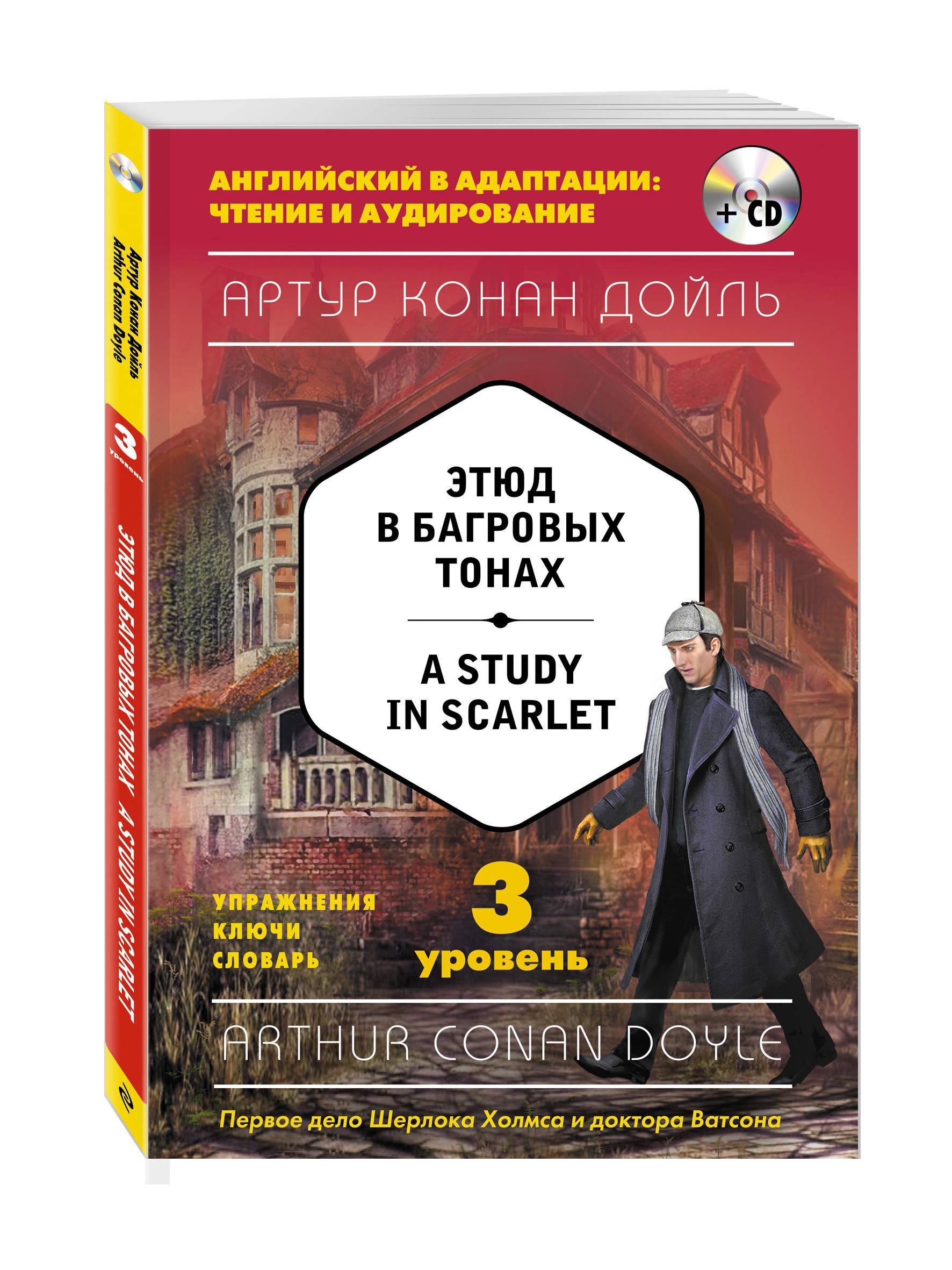 Этюд в багровых тонах = A Study in Scarlet (+CD). 3-й уровень