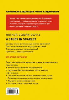 Обложка сзади Этюд в багровых тонах = A Study in Scarlet (+компакт-диск MP3). 3-й уровень Артур Конан Дойль