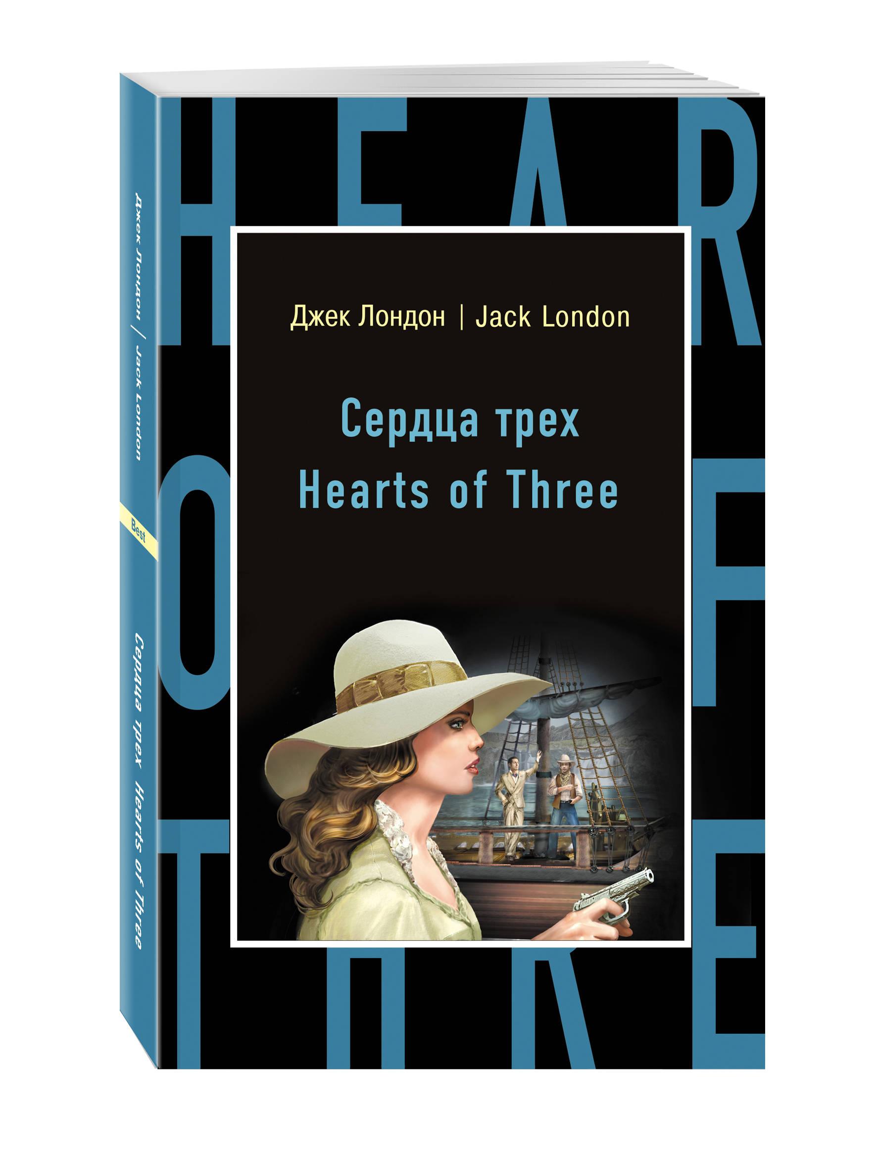 Сердца трех = Hearts of Three ( Лондон Д.  )