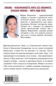 Обложка сзади Любовь в режиме ожидания Мария Воронова