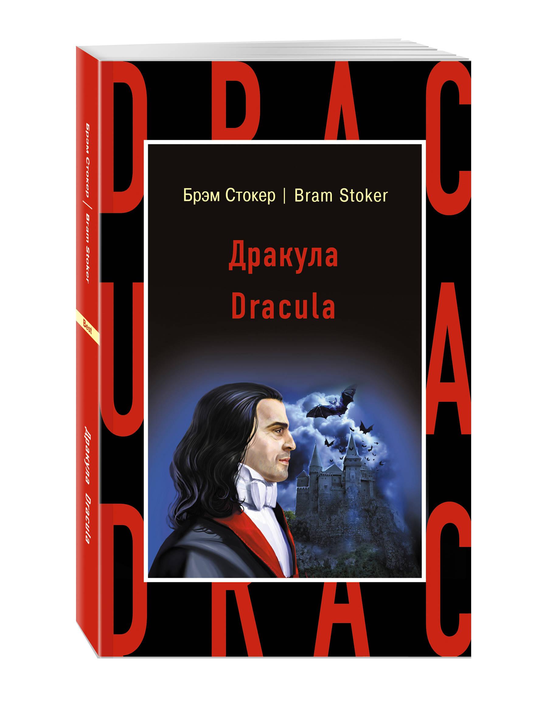 Дракула = Dracula ( Стокер Б.  )