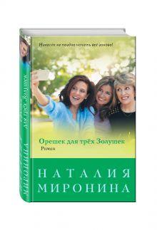 Миронина Н. - Орешек для трёх Золушек обложка книги