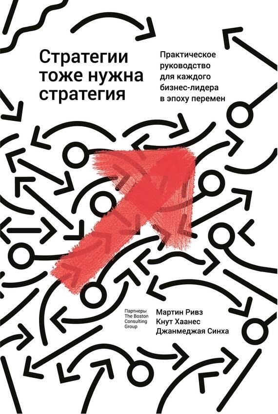 Стратегии тоже нужна стратегия от book24.ru