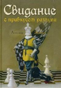 Свидание с привкусом разлуки: роман. Звягинцев А. Звягинцев А.